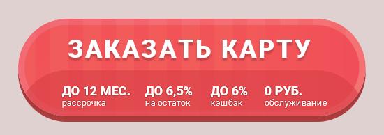 Магазины партнеры карты рассрочки «Халва» Совкомбанк, список магазинов, где можно расплачиваться Халвой