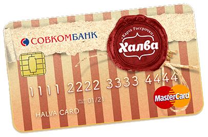 кредитная карта халва отзывы и условия пермь кредитная история испорченные в казахстане